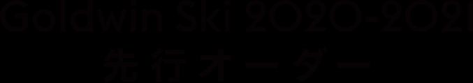GOLDWIN SKI 2020-2021 先行オーダー
